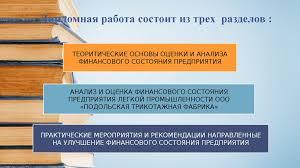Оценка и анализ финансового состояния предприятия легкой  Дипломная работа состоит из трех разделов ТЕОРИТИЧЕСКИЕ ОСНОВЫ ОЦЕНКИ И АНАЛИЗА ФИНАНСОВОГО СОСТОЯНИЯ ПРЕДПРИЯТИЯ АНАЛИЗ И ОЦЕНКА ФИНАНСОВОГО СОСТОЯНИЯ