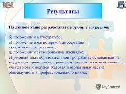 Презентация на тему Проект Разработка и апробация новых модулей  33 Результаты