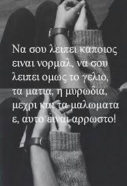 Greek Quotes About Love Best Ειναι άρρωστο Uploaded By SoFakiKat On We Heart It