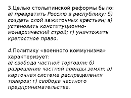 Контрольная работа по истории класс презентация п 3 Целью столыпинской реформы было а превратить Россию в республику б