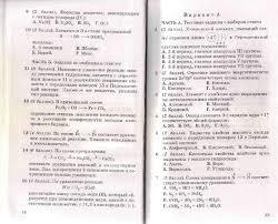 Тест по химии класс полугодие Разное Химия 9 класс по первой четверти
