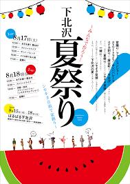Posterおしゃれまとめの人気アイデアpinterest Yihsin Lai 夏