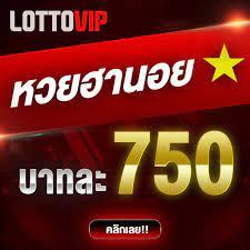 LOTTOVIP แทงหวยออนไลน์อันดับหนึ่งของประเทศไทย