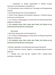 Контрольная работа по Немецкому языку Контрольные работы Банк  Контрольная работа по Немецкому языку 03 12 14