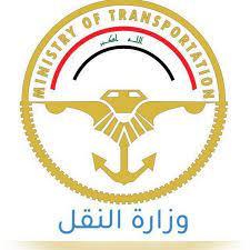 اعلام وزارة النقل - YouTube