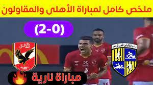 ملخص مباراة الأهلى والمقاولون | أهداف مباراة الأهلى اليوم | (0-2) | نتيجة  ماتش الأهلى والمقاولون