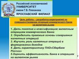 дипломная презентация по валютным операциям  2 Задачи Цель работы разработка мероприятий по совершенствованию операций