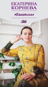Екатерина Корнева | ВКонтакте