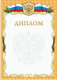 Купить бланки дипломов в Москве печать и изготовление Диплом почетного арт 503