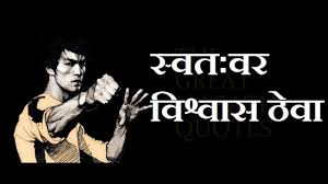 The Great Marathi Quotes Bruce Lee Nepolean Eistain Bill Gates Ecic Thomas