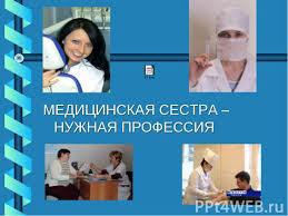 Презентация на тему Медицинская сестра скачать бесплатно МЕДИЦИНСКАЯ СЕСТРА НУЖНАЯ ПРОФЕССИЯ