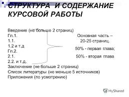 Презентация на тему Указания по написанию курсовой работы Цель  7 СТРУКТУРА И СОДЕРЖАНИЕ