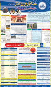 allama iqbal open university admissions open autumn in urdu