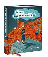 """Книга """"<b>Муза, где твои крылья</b>? Книга о том, как отстоять свое ..."""