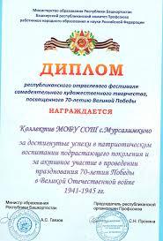 Диплом за патриотическое воспитание Школа с Мурсалимкино scan 20160218 10374961