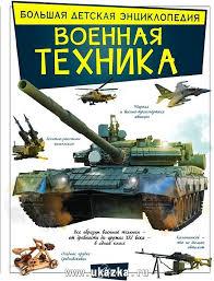 <b>Военная техника</b>. Андрей Геннадьевич Мерников, Борис ...