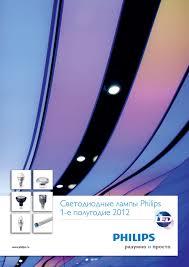 <b>Светодиодные лампы</b> Philips 2012 by Alex Shorkin - issuu