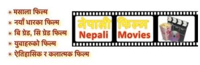 types of movies five types of nepali movies with links to example movies nepali