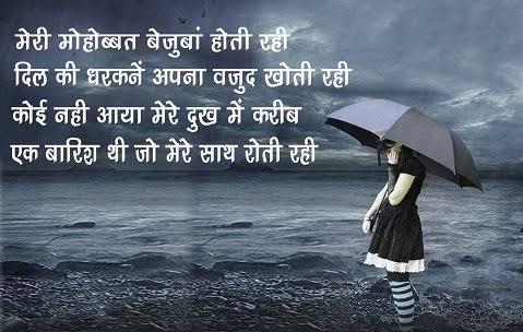 hindi sad shayari for love hindi