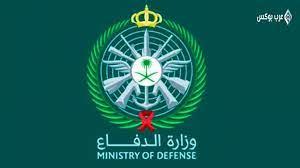 تقديم وزارة الدفاع للنساء 1443 على كافة الرتب العسكرية – موقع كتبي