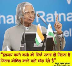 A P J Abdul Kalam Quotes In Hindi अबदल कलम क