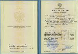 Купить диплом о высшем образовании самара Купить диплом о высшем образовании самара в Москве
