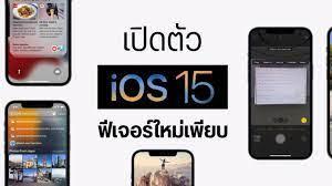 เปิดตัว iOS 15 อัปเกรดเพิ่มฟีเจอร์ใหม่ให้ FaceTime, Messages, Photos, Maps  และอื่น ๆ อีกเพียบ