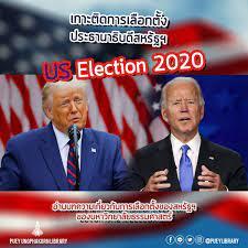 🇺🇲 เกาะติดการเลือกตั้ง... - Puey Ungphakorn Library