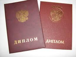 Купить диплом Московского городского педагогического университета Диплом МГПУ