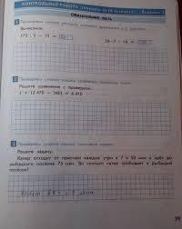 ГДЗ Тесты и контрольные работы по математике класс Козлова 29стр