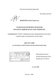 правовые проблемы охраны и защиты права собственности Гражданско правовые проблемы охраны и защиты права собственности