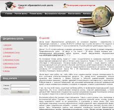 Дипломная работа Разработка сайта школы почтовая рассылка  Главное окно web сайта школы