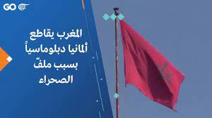 المغرب يقاطع ألمانيا دبلوماسياً بسبب ملفّ الصحراء - YouTube