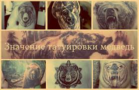 татуировка горящая церковь библия и татуировки