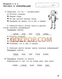 ГДЗ решебник по информатике класс рабочая тетрадь Матвеева  Выберите номер страницы Рабочей тетради