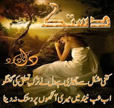 images-of-love-hearts-quotes-in-urdu | 104Likes.com