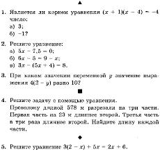 Текст Контрольная работа № Уравнения с одной переменной  hello html 48412bf gif