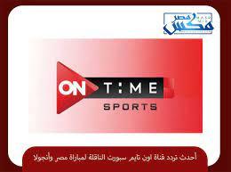 حدّث الان ..أحدث تردد قناة اون تايم سبورت2021 الناقلة لمباراة مصر وأنجولا  شاهد vip 2022