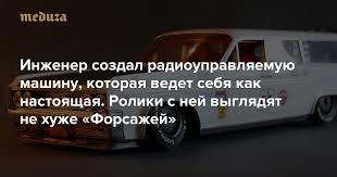 Инженер создал <b>радиоуправляемую машину</b>, которая ведет ...
