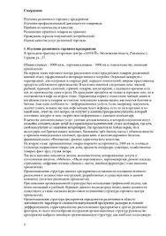 Отчёт по производственной практике продавцом одежды dani invest ru Комбинезон baby go
