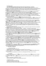 Поддержание и сохранение здоровья пожилых людей при помощи массажа  Организация экстренной медицинской помощи при радиационных катастрофах курсовая по медицине скачать бесплатно гигиена бригад СЦЭМП предупредительный