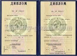 Диплом старого образца Диплом СССР
