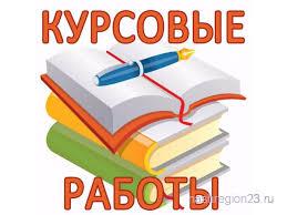 Воронеж Заказать диплом курсач на заказ в Воронеже Заказать диплом курсач на заказ в Воронеже