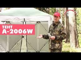 <b>Тент Campack Tent</b> A 2006W - YouTube