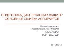 Презентация на тему Подготовка соискателей к защите диссертации  ПОДГОТОВКА ДИССЕРТАЦИИ К ЗАЩИТЕ ОСНОВНЫЕ ОШИБКИ АСПИРАНТОВ Ученый секретарь диссертационного Совета к э