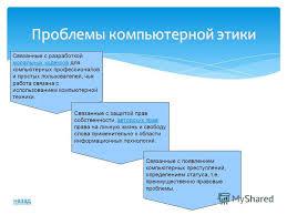 Презентация на тему Право и этика в Интернете дальше Право и  5 Проблемы компьютерной этики Связанные