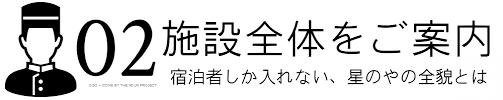 嵯峨野トロッコの車窓から星のや京都を見てみた