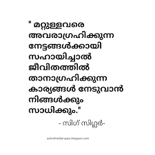 Image of: Dialogues Help Positive Life Quotes Malayalam Positive Life Quotes Malayalam Help