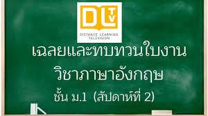 เฉลยและทบทวนใบงานวิชาภาษาอังกฤษ DLTV ม.1 (week 2 สัปดาห์ที่ 2) - YouTube