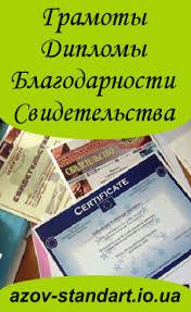 Грамоты дипломы благодарности свидетельства в Бердянске Напечатать свидетельства дипломы благодарности грамоты на типографии Бердянска с бесплатной доставкой по Украине